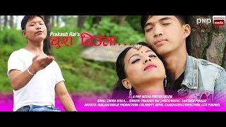 New Release Nepali Song CHURA DIULA POTE DIULA    PRAKASH RAI    2017