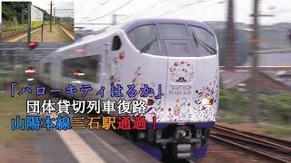 「ハローキティはるか」団体貸切列車復路 山陽本線三石駅通過!