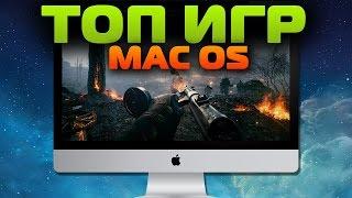 ТОП 10 ИГР ДЛЯ MAC OS