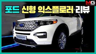 """""""팰리세이드 잡으러 왔습니다!"""" 포드 신형 SUV 익스플로러 리뷰 (Ford Explorer Review)"""