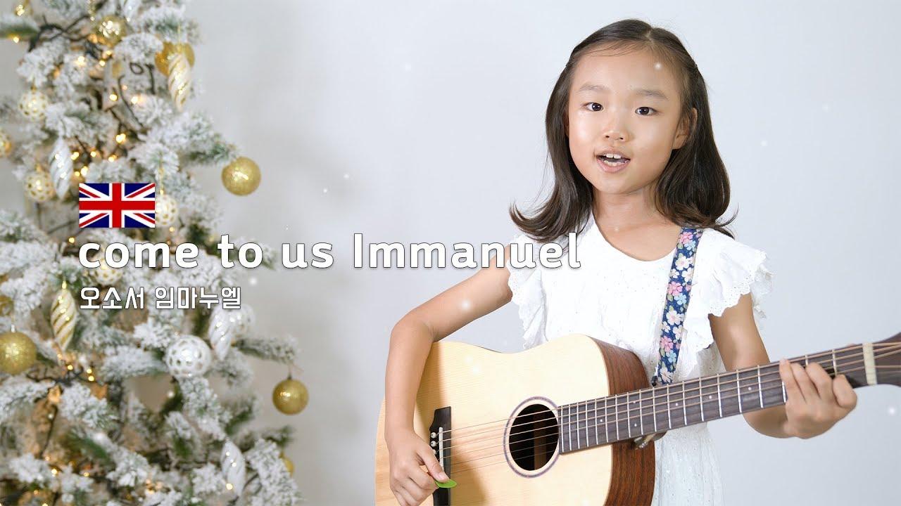 [영어] Come to us Immanuel 오소서 임마누엘
