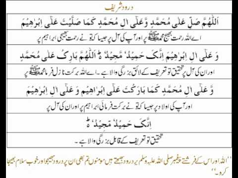 Darood Sharif - Durood E Ibrahim With Urdu Translation