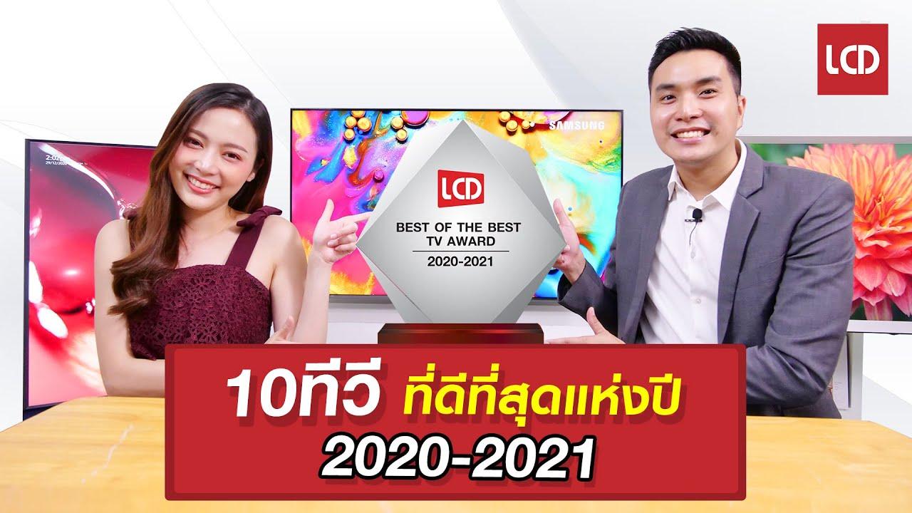 สรุป 10 รางวัลทีวีที่ดีที่สุดแห่งปี 2020-2021 ซื้อตามได้เลย