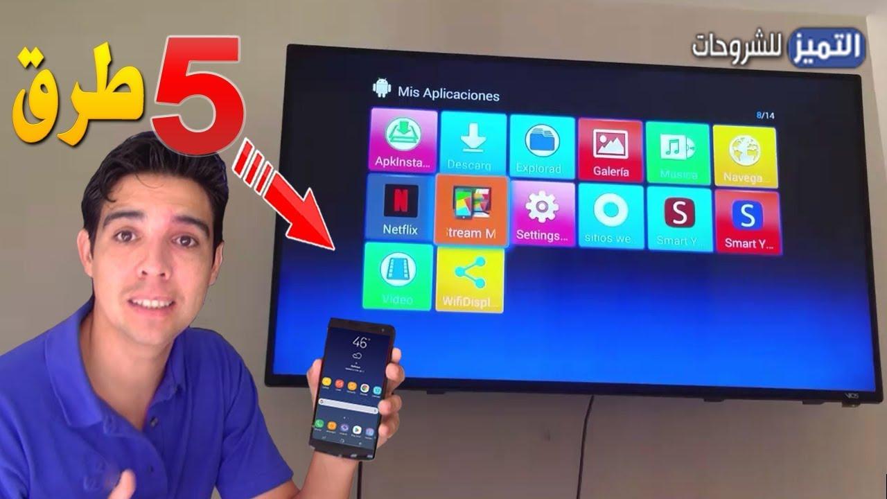 5 طرق اظهار شاشة الهاتف على التلفاز 100 مضمونة Youtube