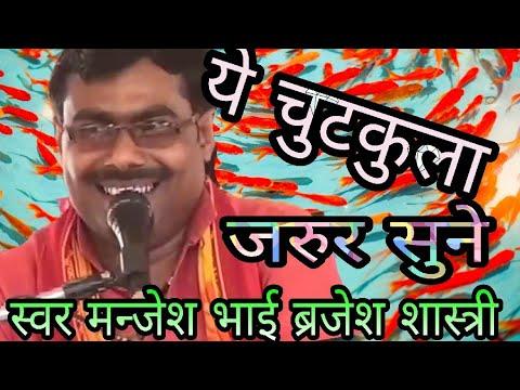 Manjesh Shastri का ये चुटकुला हकलाने बाले न सुने बुरा लग सकता है भाई Brajesh Shastri (2018)
