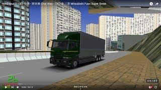 mm2 tour (1100) 柴灣 - 將軍澳 Chai Wan - TKO @ 三菱 Mitsubishi Fuso Super Great