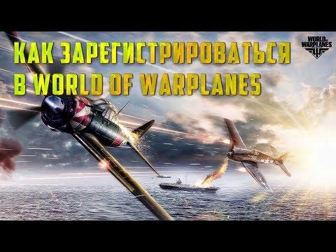 Как зарегистрироваться в World Of Warplanes 2.0 с инвайтом, анонс раздачи халявных ключей с премом