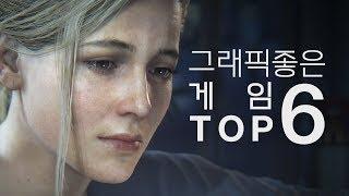 그래픽 최고로 좋은 게임 TOP 6! (장르별 FPS, 어드벤쳐, 레이싱, 호러, 인디, 오픈월드)