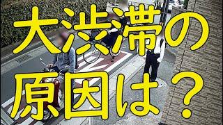 【モヤモヤ】時間帯車両通行止めの取り締りで生活道路渋滞【自宅防犯カメラ】