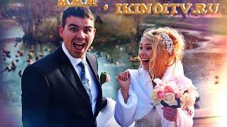 Свадьба видео в Екатерининском парке, Савёловский загс.