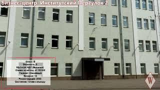 Смотреть видео WIKIMETRIA| Бизнес-центр: Институтский Переулок 2 | АРЕНДА ОФИСА В МОСКВЕ онлайн