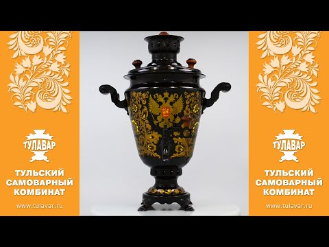 Самовар жаровой Герб России расписной, рюмка на 5 литров