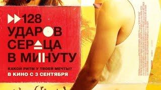 «128 ударов сердца в минуту» — фильм в СИНЕМА ПАРК