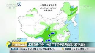 [中国财经报道]关注汛情 水利部长江委:长江中下游干流及两湖水位正消退| CCTV财经