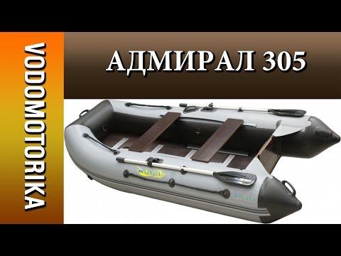 надувные лодки адмирал видео обзор