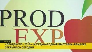 Международная выставка «Продэкспо-2018» в Минске