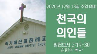 2020 1213 천국의 의인들 | 빌립보서 2:19-30 | 김현수 목사
