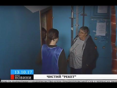 ТРК ВіККА: Черкаська журналістка в «костюмі» прибиральниці вимагала гроші з містян