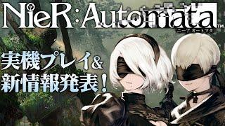 期待の新作『NieR:Automata(ニーア オートマタ)』の生放送! ゲスト...