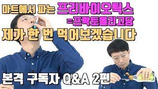 [Q&A 2편] 프리바이오틱스 제품 대신에 마트…