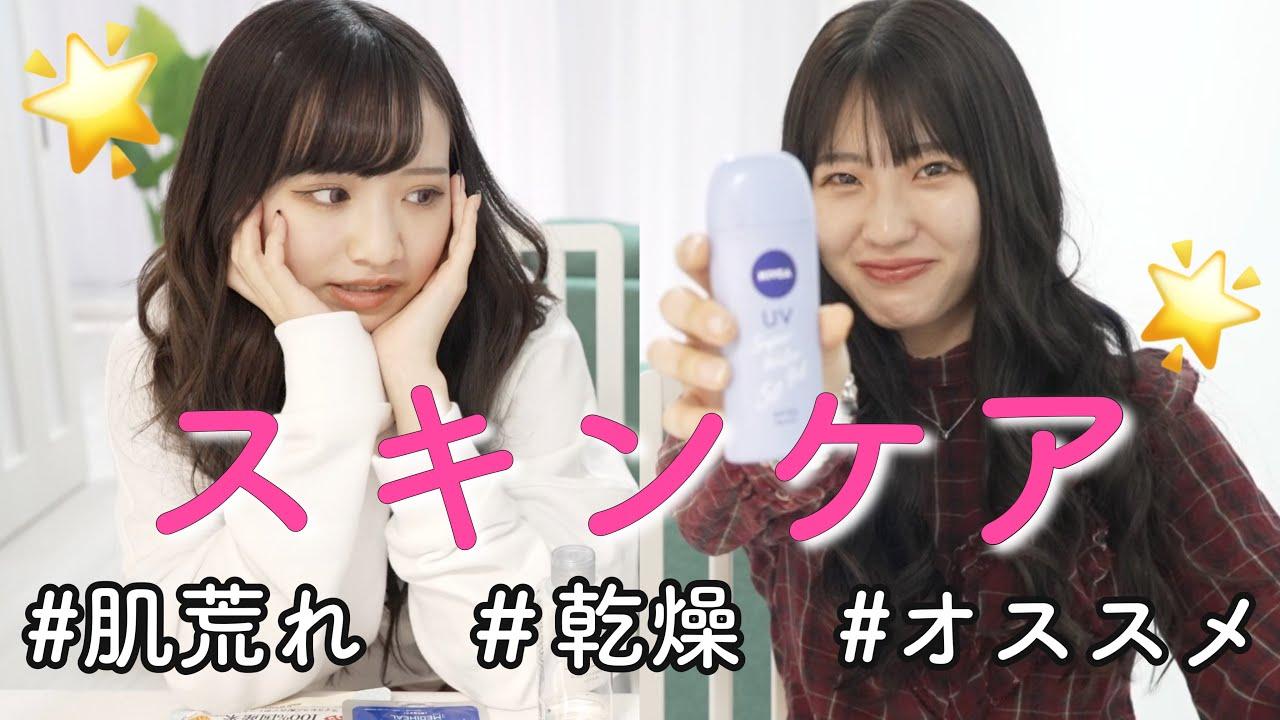 【スキンケア】まなまやの愛用スキンケア紹介!