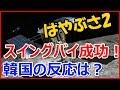JAXA【はやぶさ2】2019.9.29🚀トークライブ
