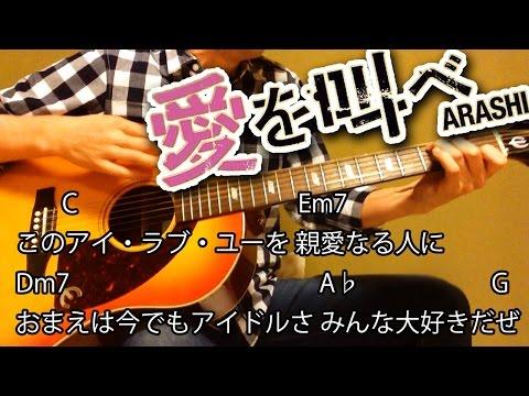 """愛を叫べ 嵐 新曲 フル歌詞コード譜付き【ギター弾き語りカバー】【歌ってみた】 Arashiシングル""""Ai wo sakebe"""