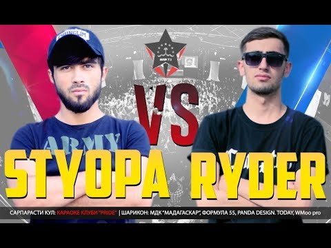 Видео Battle Styopa vs. Ryder 2017 (RAP.TJ)