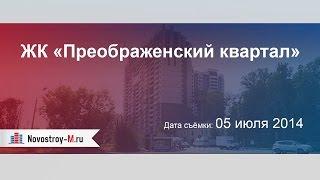 видео Новостройки от застройщика ДМ Холдинг в Балашихе