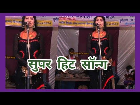 Chehra Kamal Hai Nautanki हिट सॉन्ग Nach Mudiya Baba Ke Sthan Per