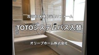 TOTOシステムバスリフォーム施工例(解体から完成までの工事の流れ)