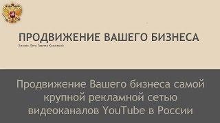 Продвижение Вашего Бизнеса инструментами видеомаркетинга(Продвижение Вашего бизнеса самой крупной рекламной сетью видеоканалов YouTube в России Ящик: piarreklama47@gmail.com..., 2015-03-29T15:23:11.000Z)