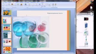 PowerPoint  Презентация в Повер Поинт