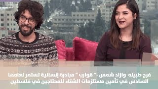 """فرح طبيله  وازاد شمس -"""" قوارب """" مبادرة إنسانية تستمر لعامها السادس في تأمين مستلزمات الشتاء"""