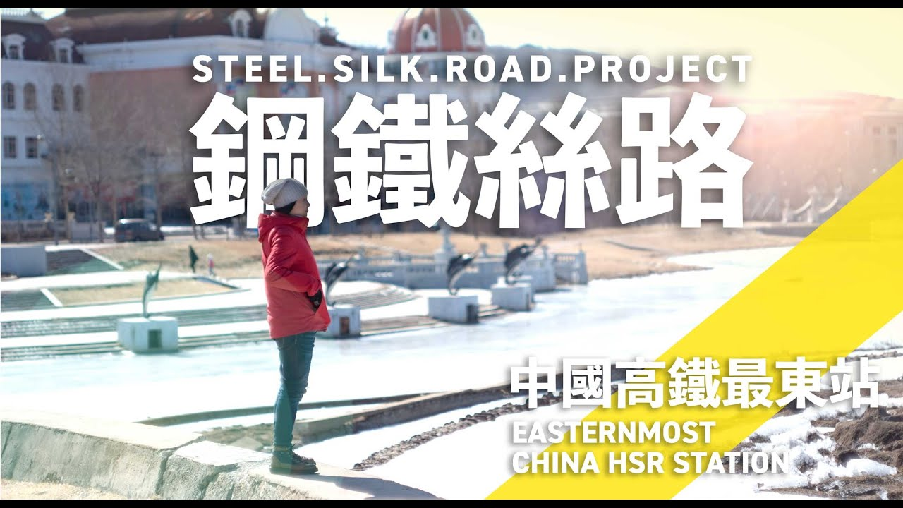 Download 钢铁丝路.Steel.Silk.Road.Project. - 03. 中国高铁网最东站 Easternmost of China High Speed Rail