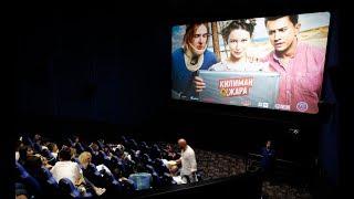 """Закрытый показ фильма """"КилимандЖара"""" в к/т """"CinemaPlus Amburan Mall"""""""