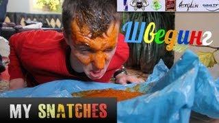 (Швединг) Ремейк на фильм Одноклассники #MySnatches