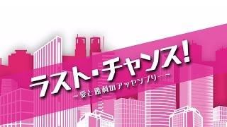 ラスト・チャンス! ~愛と勝利のアッセンブリー~ 第20話