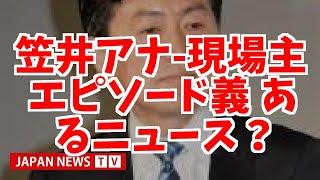 笠井アナ 悪性リンパ腫公表前に見せた不屈の現場主エピソード義
