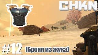CHKN #12 БРОНЯ