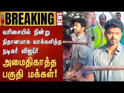 வரிசையில் நின்று வாக்களித்த நடிகர் விஜய்   Actor Vijay Casted his Vote at Neelankarai Chennai