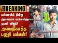 வரிசையில் நின்று வாக்களித்த நடிகர் விஜய் | Actor Vijay Casted his Vote at Neelankarai Chennai