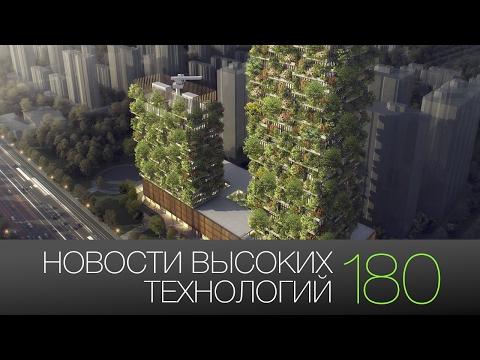 Новости высоких технологий | Выпуск #180