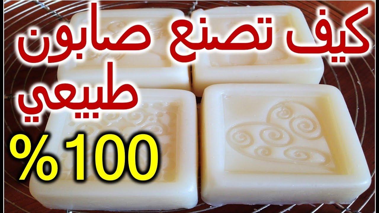 تعلم كيف تصنع صابون بلدي طبيعي 100 في المنزل بسهولة How To Make A Soap