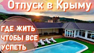 Идеальный вариант увидеть весь Крым за один отдых Аренда жилья в Симферополе и в Ялте у моря 2021