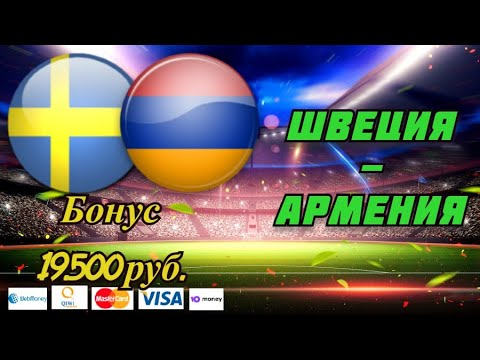 Швеция - Армения / Товарищеский матч 5.06.2021 / Прогноз и Ставки на Футбол