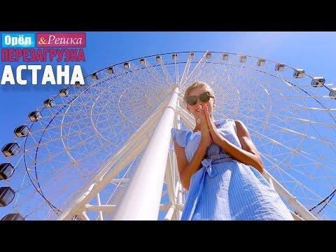 Астана. Орёл и