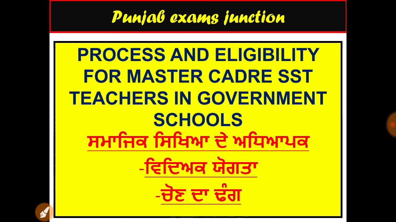 All info about master cadre SST after pstet
