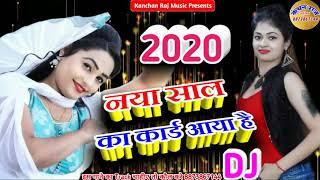 Happy New Year Dj Remix Song 2020 Lover Ka Greeting Card Aaya Hai लभर का ग्रीटींग कार्ड आया