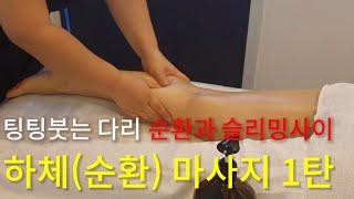 피부관리실 하체수기관리 테크닉 교육 (하체후면마사지)